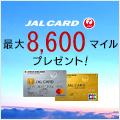 JALカード(MASTER)(ショッピングマイル・プレミアム付帯)のバナー