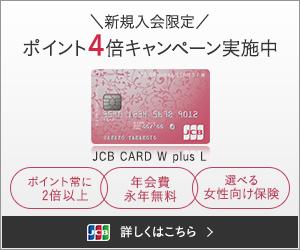 JCB CARD W plus L【発行】
