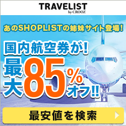 【TRAVELIST・国内航空券の比較予約サイト】利用モニター