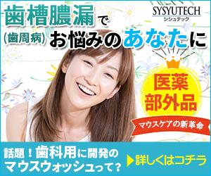 歯周病予防【シシュテック】商品モニター