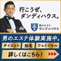 ≪実質60%OFF≫ダンディハウス【男のエステ脱毛】エステ体験モニター