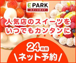 【EPARKスイーツ】利用モニター