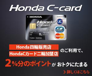 【Honda Cカード】クレジットカード発行モニター
