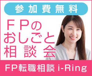 女性向け転職相談【i-Ring】利用モニター