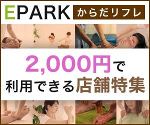 【EPARKからだリフレ】2000円体験コース体験モニター