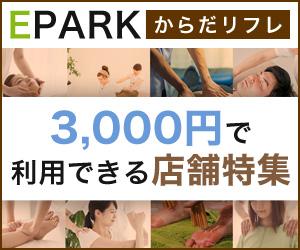 【EPARKからだリフレ】3000円体験コース体験モニター