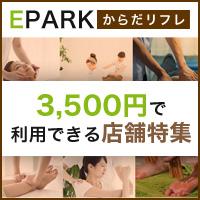 【3500円まで実質無料】EPARKからだリフレ(3500円体験コース)