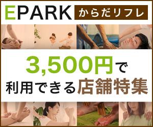 【EPARKからだリフレ】3500円体験コース体験モニター