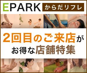 【EPARKからだリフレ】2回目体験コース体験モニター