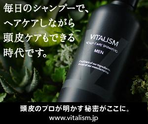 スカルプケアシャンプー&コンディショナー【VITALISM(男性用)】商品モニター