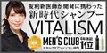 シャンプー&コンディショナー「VITALISM」【男性用】