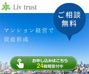 【LIVCITY】マンション経営で資産形成/個人面談プログラム