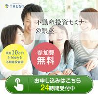 【参加費無料】中古マンション投資セミナー@銀座