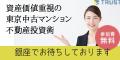 【参加費無料】東京中古マンション投資術@銀座の来社面談プログラム