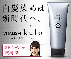 VITALISM【kulo】商品モニター