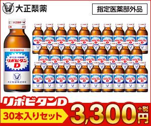 【実質1000円でリポビタンD 30本!】ファイトはいたーつ! 差し入れリポビタンD