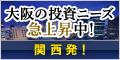 【日本ヴェルテック(関西)】不動産投資面談モニター