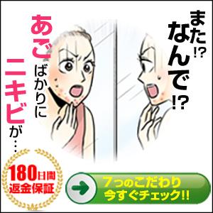 ★初回50%OFF★あごニキビ専用保湿オールインワンゲル!MELLINE