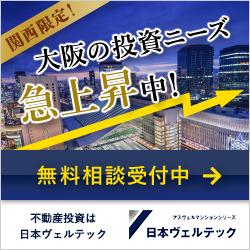 大阪のワンルームマンション経営なら【日本ヴェルテック】不動産投資面談モニター