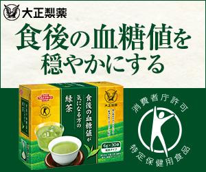 《大正製薬》GR_食後の血糖値が気になる方の緑茶