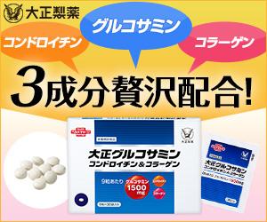 《大正製薬》GMC_大正グルコサミンコンドロイチン&コラーゲン