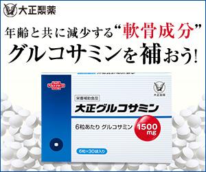 《大正製薬》GM_大正グルコサミン