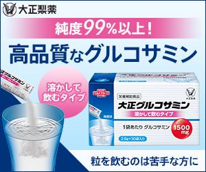 《大正製薬》GMT_大正グルコサミン溶かして飲むタイプ