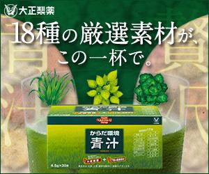 ☀1《大正製薬》KK_からだ環境青汁
