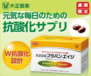元気な毎日のための抗酸化サプリ《大正製薬》【フラバンエイジ】商品モニター