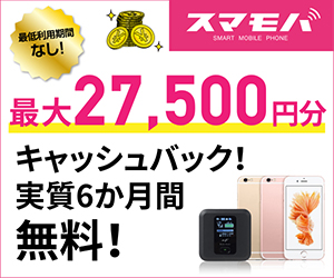 謝礼UP!!【スマモバ】実質6ヵ月分無料の格安SIM使い放題プラン登録モニター