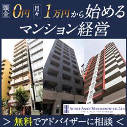 【アクティスアセットマネジメント】マンション経営無料面談モニター