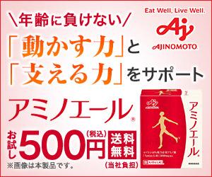 味の素 アミノエール(500円モニター)