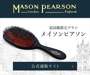 《公式》英国伝統の最高級猪毛ヘアブラシ・メイソンピアソン