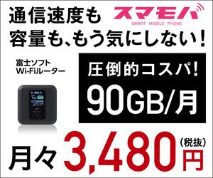 謝礼UP!!毎日3GB使える圧倒的コスパのモバイルWi-Fi【スマモバ】登録モニター