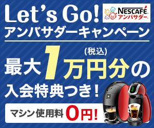 【定期便利用者もOK】レッツゴー!アンバサダー