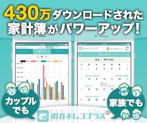 【無料会員登録】おカネレコプラス(ios)