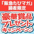 【阪急交通社】阪急たびマガ