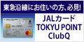 JALカード(TOKYU POINT ClubQ)