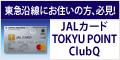 JALカード TOKYU POINT ClubQのポイント対象リンク