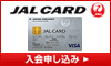 【JALカード(VISA)】カード発券