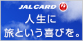 JALカードのポイント対象リンク