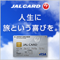 JAL【VISA】カード
