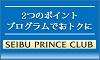 【SEIBU PRINCE CLUBカード セゾン】カード発券
