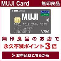 MUJI カード(キャッシングご利用可能枠あり)