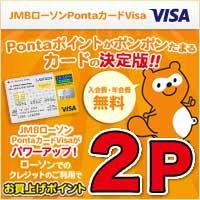 JMBローソンPontaカードVisa(キャッシングご利用可能枠あり)