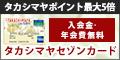タカシマヤセゾンカード(※キャッシン..