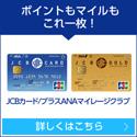 JCBカード/プラスANAマイレージクラブ