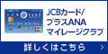 JCB一般カード/プラスANAマイレ..