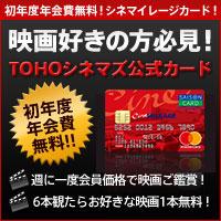 シネマイレージカード【利用】