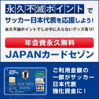 JAPANカードセゾン(キャッシングご利用可能枠あり)